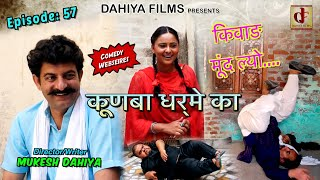 KUNBA DHARME KA # Episode : 57 किवाड़ मूंद ल्यो ... # Mukesh Dahiya # Haryanvi Comedy # DAHIYA FILMS