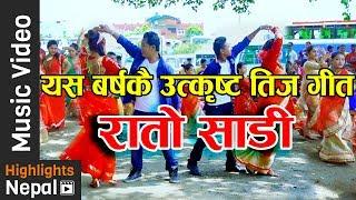 Rato Sadi   New Nepali Teej Specail Song 2017/2074   Tikaram Dhakal, Dilmaya Poudel