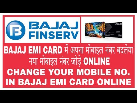 Change Mobile Number In Bajaj EMI Card || Update Your mobile No. In Bajaj EMI Card || In Hindi
