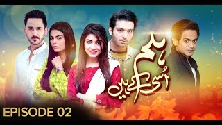Hum Usi Kay Hain Episode 02 | Pakistani Drama | 04 December 2018 | BOL Entertainment