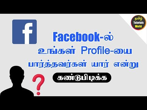 How to Know Who Viewed Your Facebook Profile Tamil Tutorials World_HD