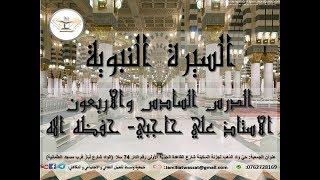 #x202b;السيرة النبوية الدرس46  الشيخ علي حاجبي- حفظه الله -#x202c;lrm;