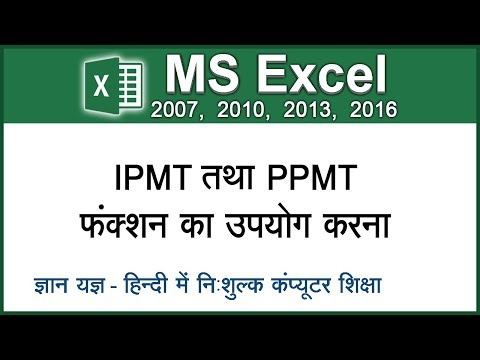 How to calculate interest & principal amount of loan using IPMT & PPMT function in MS Excel - 51