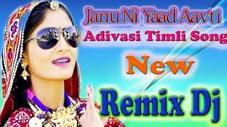 Adivasi Timli Remix Song , Jannu Ni Yad Avti , New Adivasi Dj Song 2017