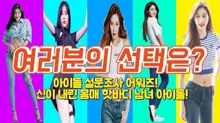 아이돌 설문조사 어워즈 2회 방송!