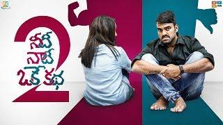 Needi Naadi Oke Katha 2 || Pakkinti Kurradu || Tamada Media
