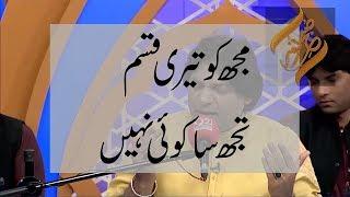 Naat   Mujhko Teri Qasam Tujhsa Koi Nahi   Sher Miandan   21 May 2018   92NewsHD