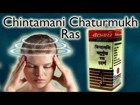 Chintamani Chaturmukh Ras - Benefits, Uses and Doses Of Chintamani Chaturmukh Ras