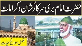 History/biography and kramaat of Hazrat imam bari r.a in urdu hindi-sufism