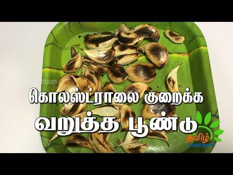கொலஸ்ட்ராலை குறைக்க வறுத்த பூண்டு சாப்பிடுங்க | Vellai Poondu | Tamil Maruthuvam