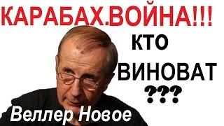 Картинки по запросу Михаил Веллер про АРЦАХ Карабах