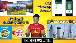Prime #115 : TV price Drop , Chandrayan 2 - ISRO , Whatsapp new features , 64mp Samsung mobile ,