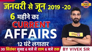 JANUARY TO JUNE CURRENT AFFAIRS 2019 || Current Affairs Today || By Vivek Sir