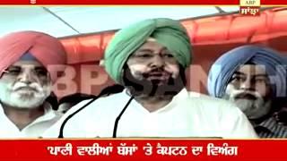 Captain amrinder singh making Fun of Sukhbir badal