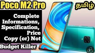 Poco M2 Pro Tamil|Poco M2 Pro Launch Date In India in Tamil|poco m2  pro specification|Sami Creation