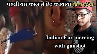पहली बार कान मे छेद करवाया बिना दर्द के 100 रु0 Ear Hole Gunshot Gorakhpur