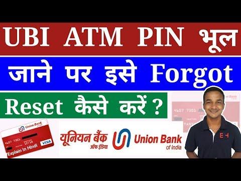 How To Forgot / Reset UBI ATM Debit Card PIN Generation ? UBI ATM PIN Bhul Gaya Ise Forgot / Reset ?