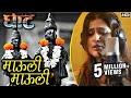 म ऊल म ऊल Mauli Mauli Sona Mohapatra Ghaat Marathi Movie 2017 Marathi Devotional Songs mp3