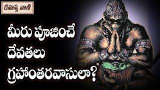 Unknown facts about Hindu Gods being Aliens || హిందూ దైవాలు గ్రహాంతర జీవులా? || Rahasyavani
