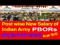 Indian Army Rank wise New Salary as per 7th Pay Commission_New Pay of Technical & Non technical Grd