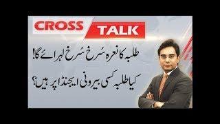 CROSS TALK With Asad Ullah Khan | 6 December 2019  | Irshad Arif | Moazzam Shahzad Sahi | 92NewsHDUK