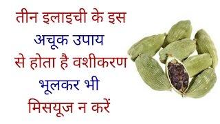 तीन इलाइची के इस अचूक उपाय से होता है वशीकरण भूलकर भी मिसयूज न करें elaichi ke totke in Hindi