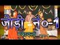 Jodi Number 1 Part 1 1 1 Dilip Giri Lungad Vyas Bhojpuri Muq