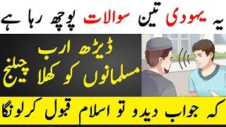 Yahoodi K Musalmano Ko 3 Sawal Ka Challenge. Agar Jawab Mila To Musalman Ho Jaye Ga | TUT
