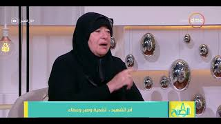 """#x202b;8 الصبح - والدة الشهيد طارق نور """" انا اللي ضيع نظري وصحتي حنانه الزيادة عليا...عمره ما زعلني  """"#x202c;lrm;"""