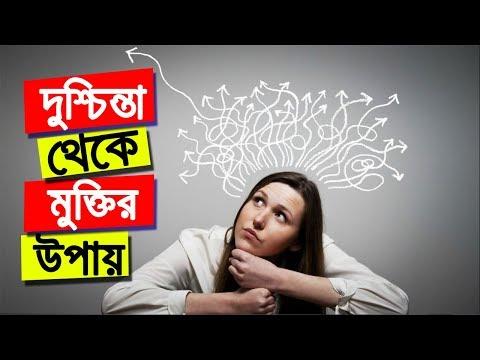 দুশ্চিন্তা থেকে মুক্তির উপায় | How To Stop Worrying - Bangla Motivational Video