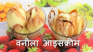 Vanilla Ice Cream  आइसक्रीम बनाने की विधि  Homemade Vanilla Ice Cream   Easy Ice Cream