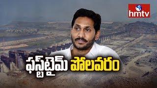 CM YS Jagan Mohan Reddy to Visit Polavaram Project | Telugu News | hmtv