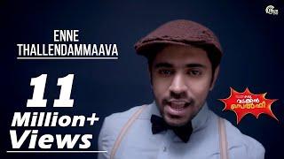 Oru Vadakkan Selfie | Enne Thallendammaava | Video Song | Nivin Pauly | Vineeth Sreenivasan| HD