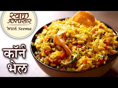 Corn Bhel Recipe In Hindi - कॉर्न भेल | Homemade Chaat - Bhel | Swaad Anusaar With Seema