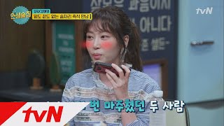 lifebar 강예원, 성시경과 두근두근 즉석 소개팅♥ 170901 EP.34