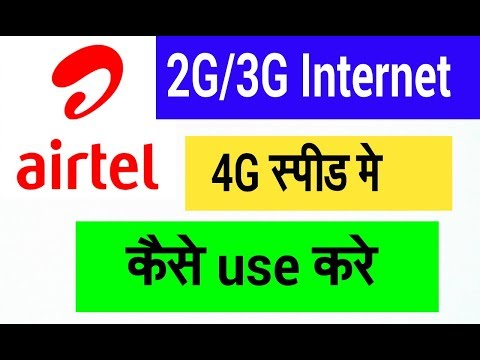Airtel 2G/3G Internet को 4G स्पीड मे use करे / how to use 2G/3G Airtel Internet in 4G speed