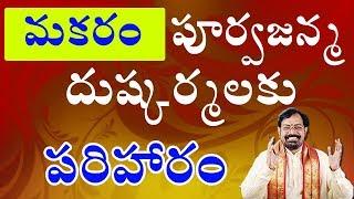 Makara Rasi This Month Telugu