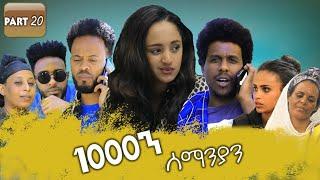 New Eritrean Series movie 2020 1080 part 20/ 1000ን ሰማንያን 20ክፋል