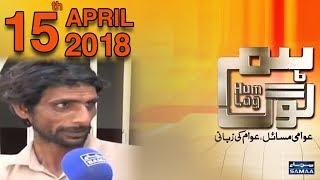 Khoon Ko Khoon Se Dhone Ki Rivayat | Hum Log | SAMAA TV | 15 April 2018