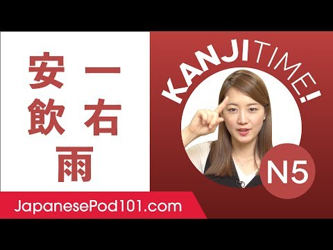 Kanji Time JLPT N5 #1 - How to Read and Write Japanese
