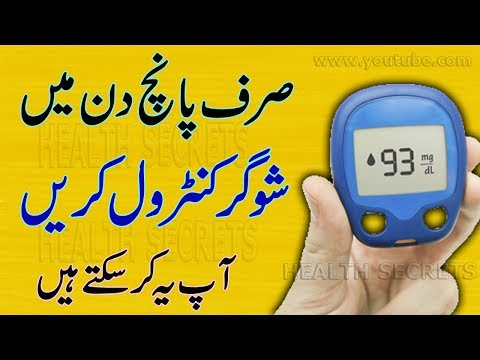 Control Your Diabetes Just In 5 Days || How To Control Sugar Level || In Urdu / Hindi