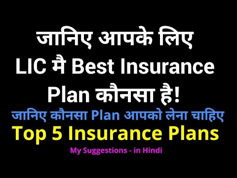 Which Plan is Best for You in LIC | Best Plans In LIC | Top 5 Insurance Plan in LIC | My suggestions