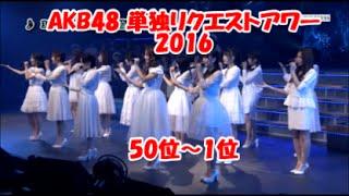 AKB48 単独リクエストアワー2016 50位~1位