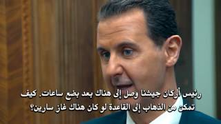 BREAKING: Assad Interview on Recent Chemical Attack - White Helmets Fake Attack & The US Deep State