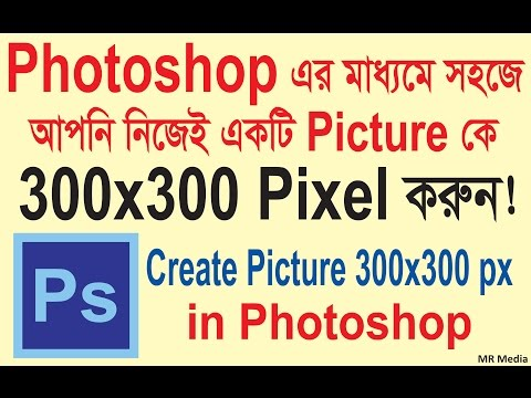 How to Create 300 x 300 Pixel Picture in Photoshop