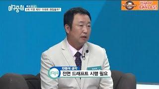 Download [180625] 엠스플 야구중심 - ″2019 신인 1차 지명″ 1차 지명 제도! 이대로 괜찮을까? Video