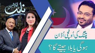 Night Edition | Exclusive Program of Constituency NA-245 Karachi | 22 July 2018 | 92NewsHD