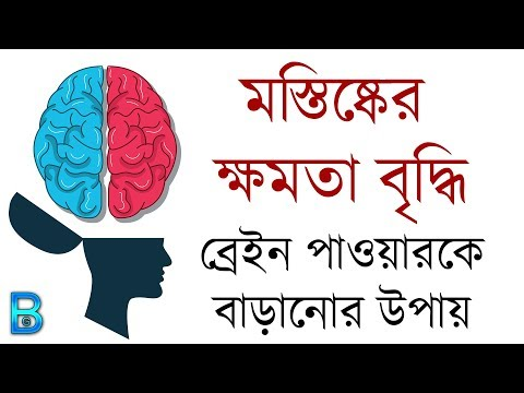 How To Increase Brain Power And Memory | Maximize Your Brain | Bengali Motivational Video