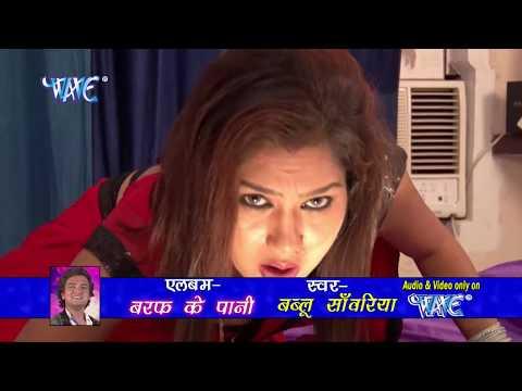 Xxx Mp4 HD बरफ के पानी Baraf Ke Pani Video JukeBOX Bablu Sanwariya Bhojpuri Hit Song 3gp Sex
