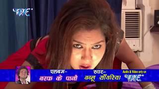 HD  बरफ के पानी - Baraf Ke Pani | Video JukeBOX | Bablu Sanwariya | Bhojpuri Hot Song 2015 new